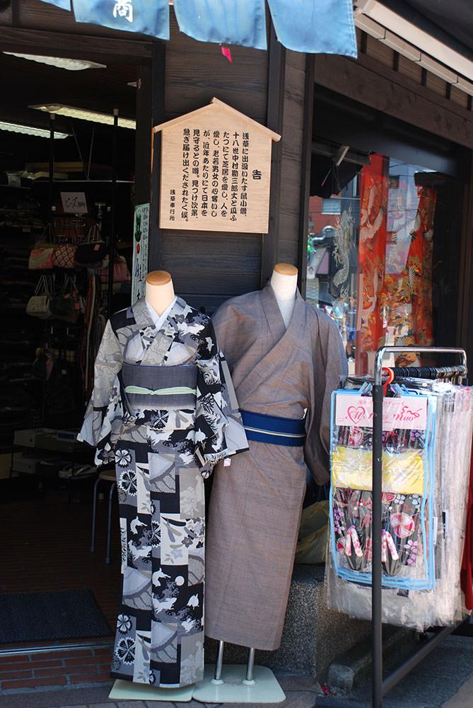 yukatas tokyo